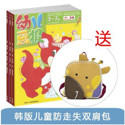 幼儿画报双月刊(1年共6期)+送韩版儿童防走失双肩包