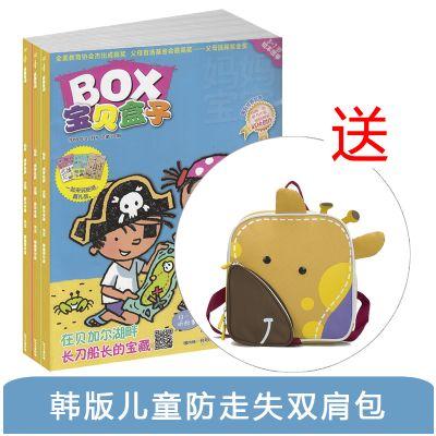 宝贝盒子BOX�1年共12期�+送韩版儿童防走失双肩包