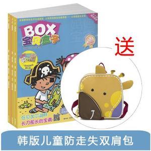 宝贝盒子BOX(1年共12期)+送韩版儿童防走失双肩包