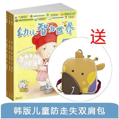 幼儿智力世界(1年共12期)+送韩版儿童防走失双肩包
