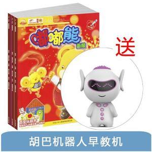嘟嘟熊画报双月刊(1年共6期)+送胡巴机器人早教机