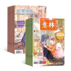 英语角Level3+意林少年版(1年共24期)(杂志订阅)