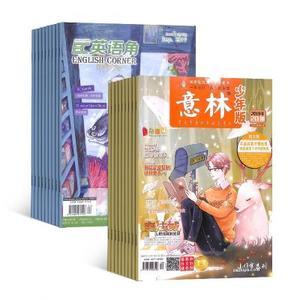 英语角Level2(小学中高年级)(1年共12期)+意林少年版(1年共24期)组合订阅