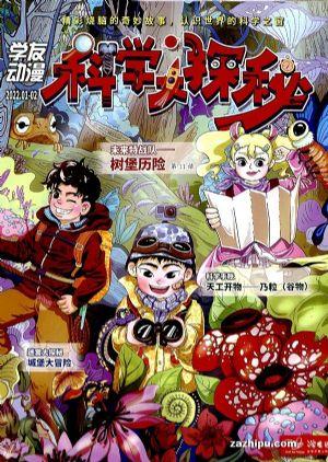 科学故事(半年共6期 )杂志订阅
