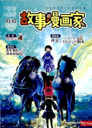 中国故事(半年共6期 )杂志订阅