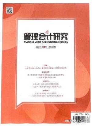 管理会计研究(1年共6期)(全年订阅)