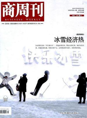 商周刊(1年共26期)(杂志订阅)