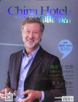 中国饭店(1年共11期)(杂志订阅)