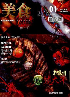 美食(1年共12期)(杂志订阅)