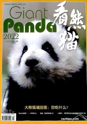 看熊猫(动植物科普)(1年共6期)(杂志订阅)