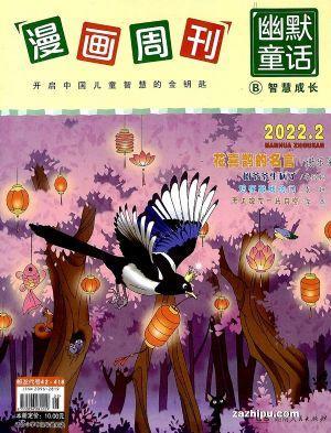 漫画周刊幽默童话智慧成长(中年级)(1年共12期)(杂志订阅)