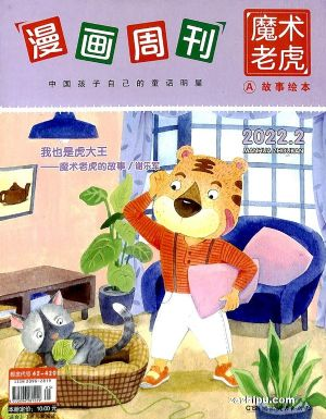 魔术老虎故事绘本(低年级)(半年共6期)(杂志订阅)