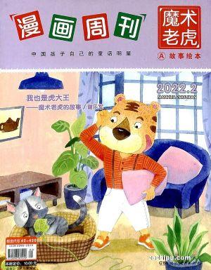 魔术老虎故事绘本(低年级)(1季度共3期)(杂志订阅)
