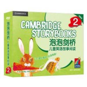 泡泡剑桥儿童英语故事阅读2(全18册)