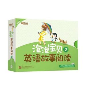 泡泡宝贝2-英语故事阅读(全11册)