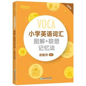voca小学英语词汇