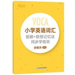 voca小学英语词汇(练习册)