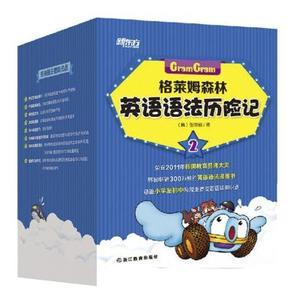 格莱姆森林英语语法历险记2(全8册)