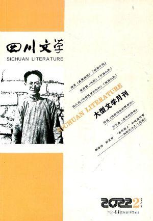四川文学(1年共12期)(杂志订阅)