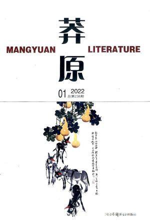 莽原(1年共6期)(杂志订阅)