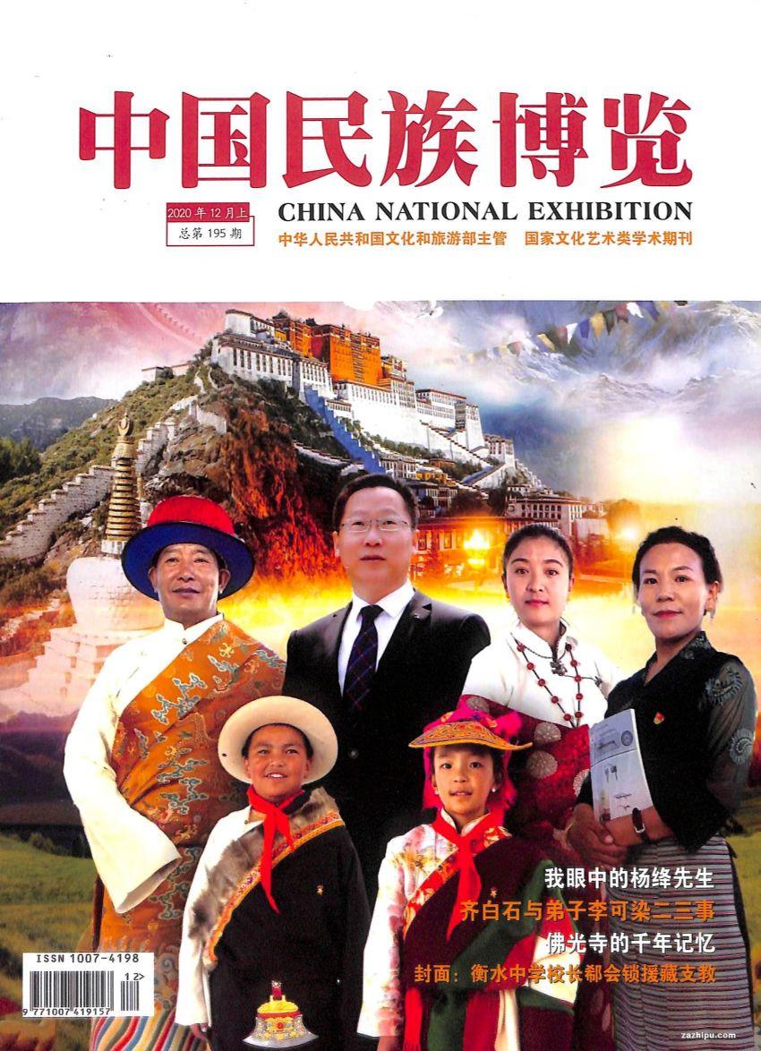 中国民族博览(1年共12期)(杂志订阅)