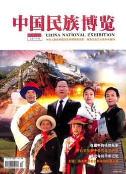 中国民族博览(1年共12期)(大发快3官方网订阅)