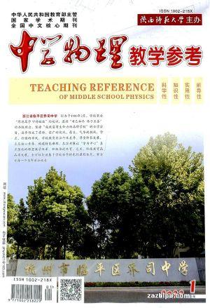 中学物理教学参考(半年共6期)(杂志订阅)