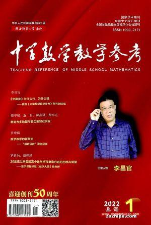 中学数学教学参考上旬刊(半年共6期)(杂志订阅)