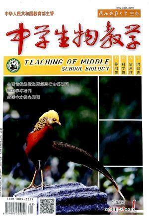 中学生物教学(半年共6期)(杂志订阅)