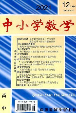 中小学数学高中版(半年共6期)(杂志订阅)