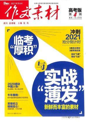 现货2020年1月起订 作文素材高考版(半年共6期)