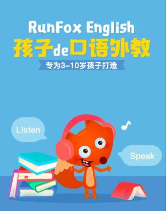 季度卡 正版APP激活码 狐狸快跑 RunFox English