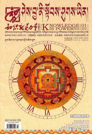 知識就是力量(漢藏文版) (1年共6期)(雜志訂閱)