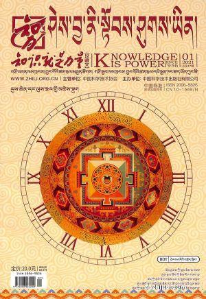 知识就是力量(汉藏文版) (1年共6期)(杂志订阅)