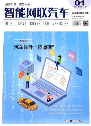智能网联汽车(1年共6期)杂志订阅