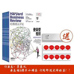 哈佛商业评论(1年共12期)+送小罐茶武夷山特级岩茶大红袍茶叶礼盒