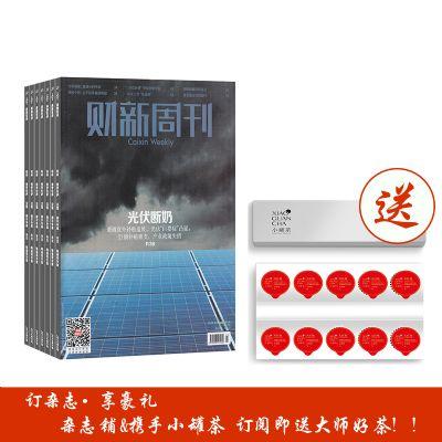 财新周刊(1年共50期)+送小罐茶武夷山特级岩茶大红袍茶叶礼盒