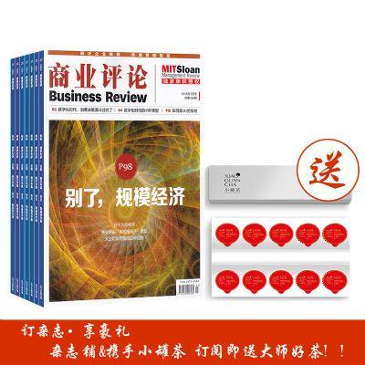 商业评论(1年共12期)+送小罐茶武夷山特级岩茶大红袍茶叶礼盒