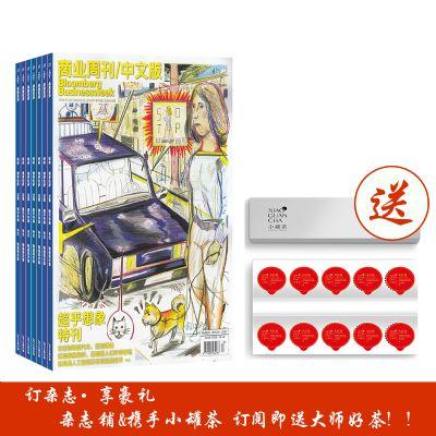 商業周刊中文版(1年共24期)+送小罐茶武夷山特級巖茶大紅袍茶葉禮盒