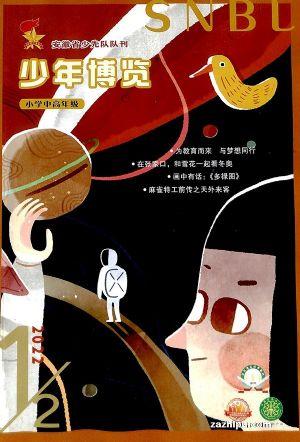 少年博览小学中高年级(1季度共3期)(杂志订阅)