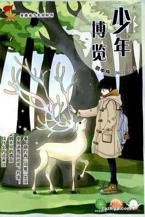 少年博览初中版(1季度共3期)(杂志订阅)