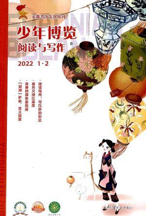 少年博覽閱讀與作文(1年共12期)(雜志訂閱)
