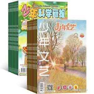 少年科学画报(1年共12期)+少年文艺(江苏)(1年共12期)(杂志组合订阅)