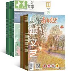 少年文艺(江苏)(1年共12期)+十月少年文学(主编曹文轩)(1年共12期)(杂志组合订阅)