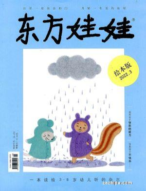 现货2020年1月起订 东方娃娃绘本版(1年共12期)(杂志订阅)