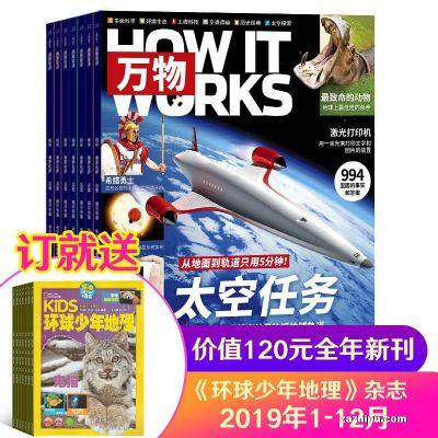 环球科学青少版 万物(How it works中文版)(1年共12期)+赠阅 KiDS环球少年地理(1年共12期)