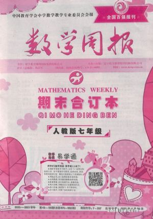 数学周报人教版七年级(半年共26期)(杂志订阅)