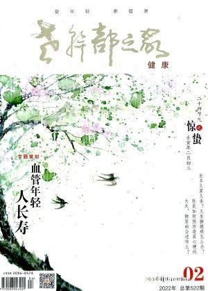 老干部之家 家庭健康(1季度共3期)(杂志订阅)
