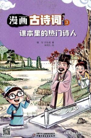 漫画古诗词(1季度共3期)(杂志订阅)