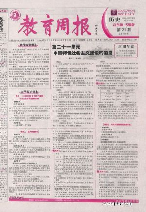 教育周報高考版新課標歷史(半年共24期)(雜志訂閱)